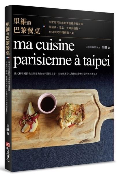 里維的巴黎餐桌:在家也可以吃到主廚級幸福滋味,從前菜、湯品、主...【城邦讀書花園】
