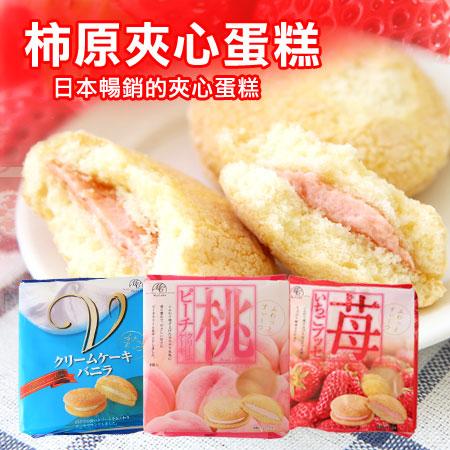 日本 柿原 夾心蛋糕 (8入) 草莓蛋糕 香草蛋糕 水蜜桃蛋糕 點心 蛋糕 甜點 下午茶
