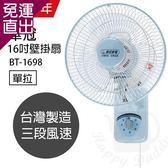 華冠 MIT台灣製造 16吋單拉壁扇/電風扇BT-1698【免運直出】