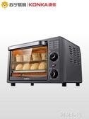 烤箱 康佳電烤箱家用干果機烘焙小型迷你全自動多功能寵物肉類水果蛋糕 MKS阿薩布魯
