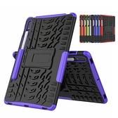 三星 Tab S7 (T870/T875) Tab S7+ (T970/T975) 輪胎紋 平板殼 平板套 防摔 支架 保護殼 平板保護套