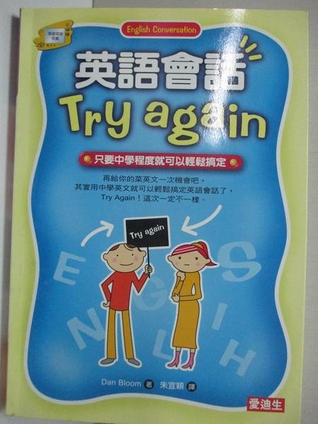 【書寶二手書T3/語言學習_ICV】英語會話TRY AGAIN: 只要中學程度就可以輕鬆搞定_Dan Bloom, 朱宜穎