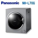 【信源】)7公斤【Panasonic國際牌】架上型乾衣機 NH-L70G-L/NHL70GL