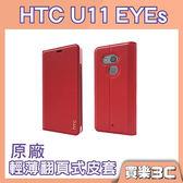 HTC U11 EYEs 原廠 輕薄翻頁式皮套 紅色,可立式 側掀設計,輕鬆享受視聽娛樂,聯強代理