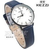 KEZZI珂紫 都會鑲鑽時尚 都會腕錶 白x藍色 皮革錶帶 女錶 學生錶 KE2056藍小