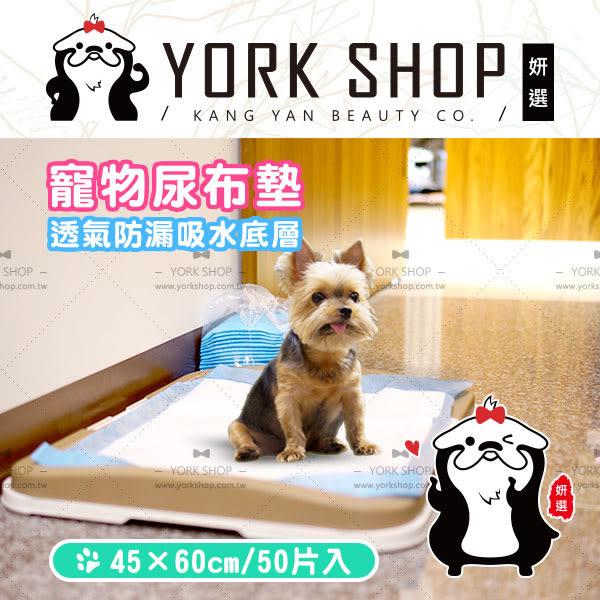 【妍選】寵物尿布墊|棉質柔軟底膜|養狗必備小狗尿片|透氣防漏底層吸水尿墊(45*60cm/50片入)
