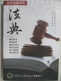 【書寶二手書T7/進修考試_AMA】法學知識專用法典_民107