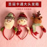 聖誕節頭飾 圣誕節發箍雪人鹿角頭箍圣誕帽卡通兒童發飾頭扣圣誕裝飾裝扮禮物 雙11