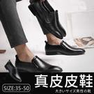 【牛皮真皮/大尺碼】上班族 業務鞋 大尺碼男鞋 大碼男鞋 皮鞋-光面款/格紋款 36-50【AAA6321】預購
