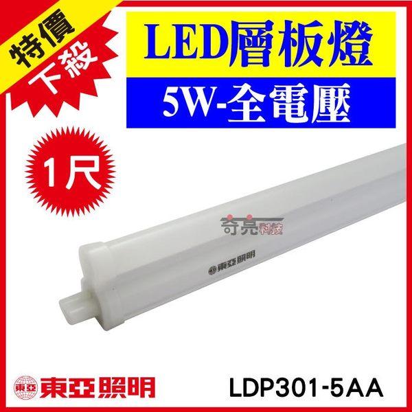 【奇亮科技】含稅 東亞 T5 1尺層板燈 LED層板燈 5W 燈管+燈座 一體成型 間接照明 LDP301