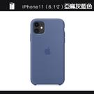 Apple iPhone 11 原廠矽膠護套 iPhone 11 原廠保護殼 美國水貨【亞麻灰藍色】 原廠盒裝