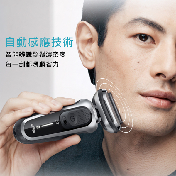德國百靈BRAUN-新7系列暢型貼面電鬍刀 70-S7001cc 送Oral-B-Smart5000 3D智能藍芽電動牙刷