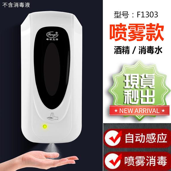24小時台灣現貨 酒精消毒機 全自動感應 酒精噴霧器 手指消毒器 消毒機 酒精消毒機 迷你屋 新品