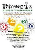 (二手書)數字的祕密生命:頂尖數學家如何工作和思考的50則有趣故事