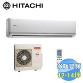 日立 HITACHI 頂級型冷暖變頻一對一分離式冷氣 RAS-90NK / RAC-90NK