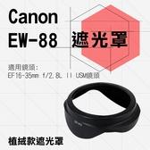 御彩數位@Canon 植絨款 EW-88 蓮花遮光罩 EF 16-35mm f/2.8L II USM 太陽罩 攝影