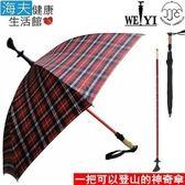 【海夫健康生活館】Weiyi 正昌 三合一 登山杖 健走杖 傘杖(JCSU-J01/鮮豔紅)