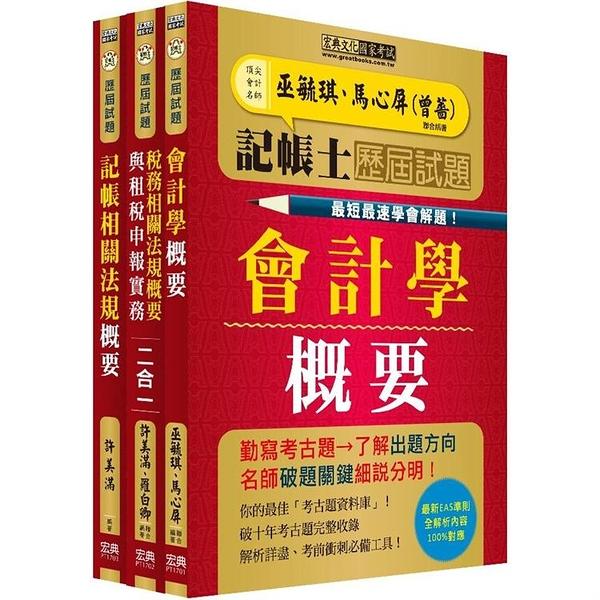 記帳士專業科目:歷屆題庫全詳解套書(最快最速學會解題 增修訂五版)