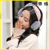 耳暖耳捂 韓版耳包可愛甜美耳暖護耳套耳捂