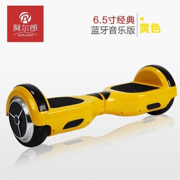 阿爾郎 電動平衡車雙輪兒童成人智能代步車jy   兩輪體感車漂移車【全館低價限時購】