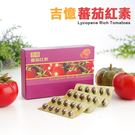吉億蕃茄紅素膠囊 含六氫及八氫茄紅素形成多重茄元素《Life Beauty》
