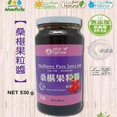 展康 桑椹果粒醬 530g/瓶
