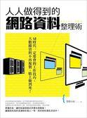 (二手書)人人做得到的網路資料整理術:AI時代一定要會的工作技巧,大數據資料不..