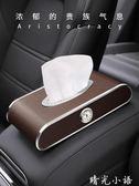 車載紙巾盒抽創意汽車上車用掛式車內用品餐巾抽紙盒套可愛多功能   晴光小語