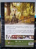 影音專賣店-S76-048-正版DVD-大陸劇【蕭十一郎 全40集5碟】-吳奇隆 朱茵 于波