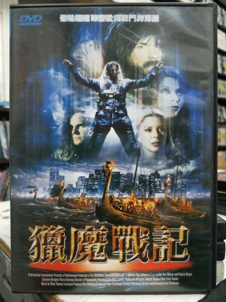 挖寶二手片-H08-011-正版DVD-電影【獵魔戰記】-這是超越時空愛與戰鬥的傳說(直購價)