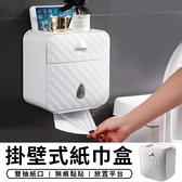 【台灣現貨 B006】 北歐風 壁掛紙巾盒 衛生紙置物架 廁所置物架 置物架 衛生紙盒 面紙盒 紙巾架