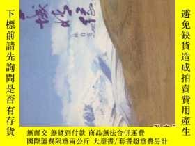 二手書博民逛書店罕見雪域情緣Y25717 林自育 主編.攝影 出版2007