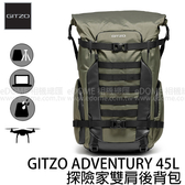 GITZO Adventury 45L 探險家後背相機包 (24期0利率 免運 公司貨) 空拍機包 GCB AVT-BP-45 可放600mm f/4