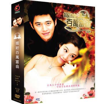 韓劇 嫁給百萬富翁 01-22集 DVD  (購潮8)