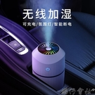 車載加濕器噴霧氛圍燈汽車用香薰機空氣凈化器加香水霧化車內車上 【618特惠】