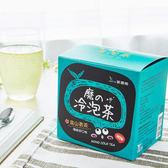【磨的冷泡茶小資款】高山青茶10入/盒-高雅茶香 甘甜順暢 冷泡熱泡都好喝