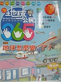 【書寶二手書T2/少年童書_DF5】地球公民365_第76期_地球怎麼變小了?_附光碟