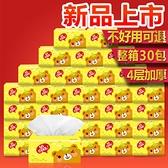 30包整箱家庭裝紙巾家用衛生紙抽面巾紙餐巾紙