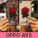 【萌萌噠】歐珀 OPPO AX5 (6.2吋) 日韓大氣女款 蕾絲刺繡玫瑰花保護殼 全包防摔軟殼 手機殼