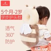 寶寶防摔學步走路護頭枕防后摔帽嬰兒童小蜜蜂防撞頭部保護墊神器 Korea時尚記