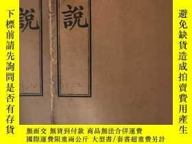 二手書博民逛書店罕見醫說,存捲一捲二、卷八卷九,兩冊,稀見Y232685 張杲季