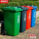 四色分類垃圾桶大號戶外240L餐廚環衛商用帶蓋帶輪垃圾箱100L室外LXY3315【優品良鋪】