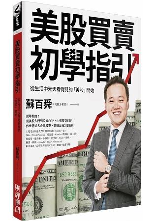 美股買賣初學指引:從生活中天天看得見的「美股」開始!做世界知名企業股東,贏賺台股