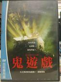 影音專賣店-Y85-032-正版DVD-電影【鬼遊戲】-死亡遊戲倒數開始 贏或輸只有死路一條