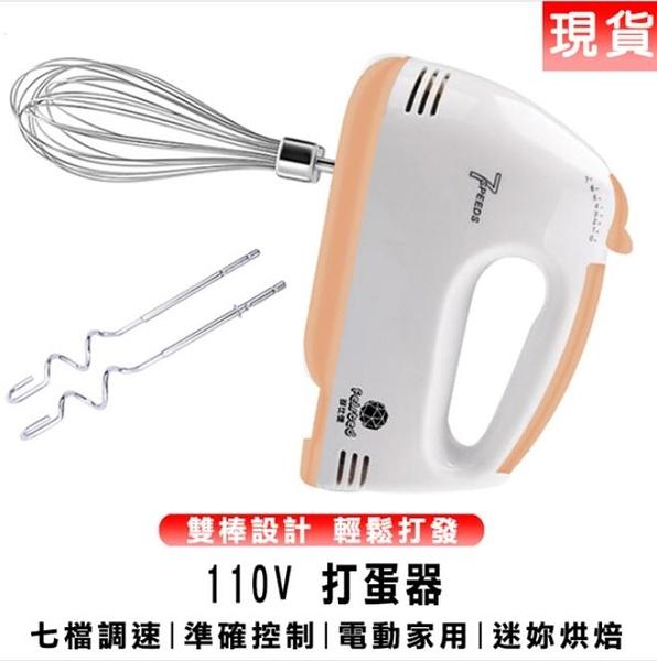 現貨 110V電動打蛋器 家用迷你小型蛋糕自動打蛋機 奶油打發器攪拌棒烘焙工具 618年中慶