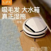 智意掃地機器人智慧家用全自動掃地拖地一體機自動吸塵器 DF-可卡衣櫃
