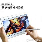 主動式電容筆pencil ipad筆觸控筆細頭觸屏適用通用apple蘋果安卓華為小米手機平板  圖拉斯3C百貨