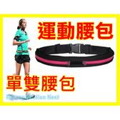 【A-HUNG嚴選】防水運動腰包 彈力腰包 慢跑腰包 手機包 手機腰帶 手機腰包