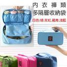 《DA量販店》多功能 旅行 內衣內褲 收納袋 手提 旅行袋 收納包 提袋 淺藍/綠/深藍/桃紅