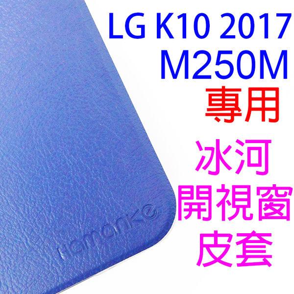 【視窗】LG K10 2017版 M250 5.3吋 冰河視窗皮套/書本式翻頁/保護套/支架斜立展示/軟套/樂金-ZY